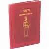 Tűzoltó fölszerelési szabályzat